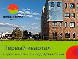 Проект «Первый квартал» в г. Видное Квартиры от 1,55 млн рублей